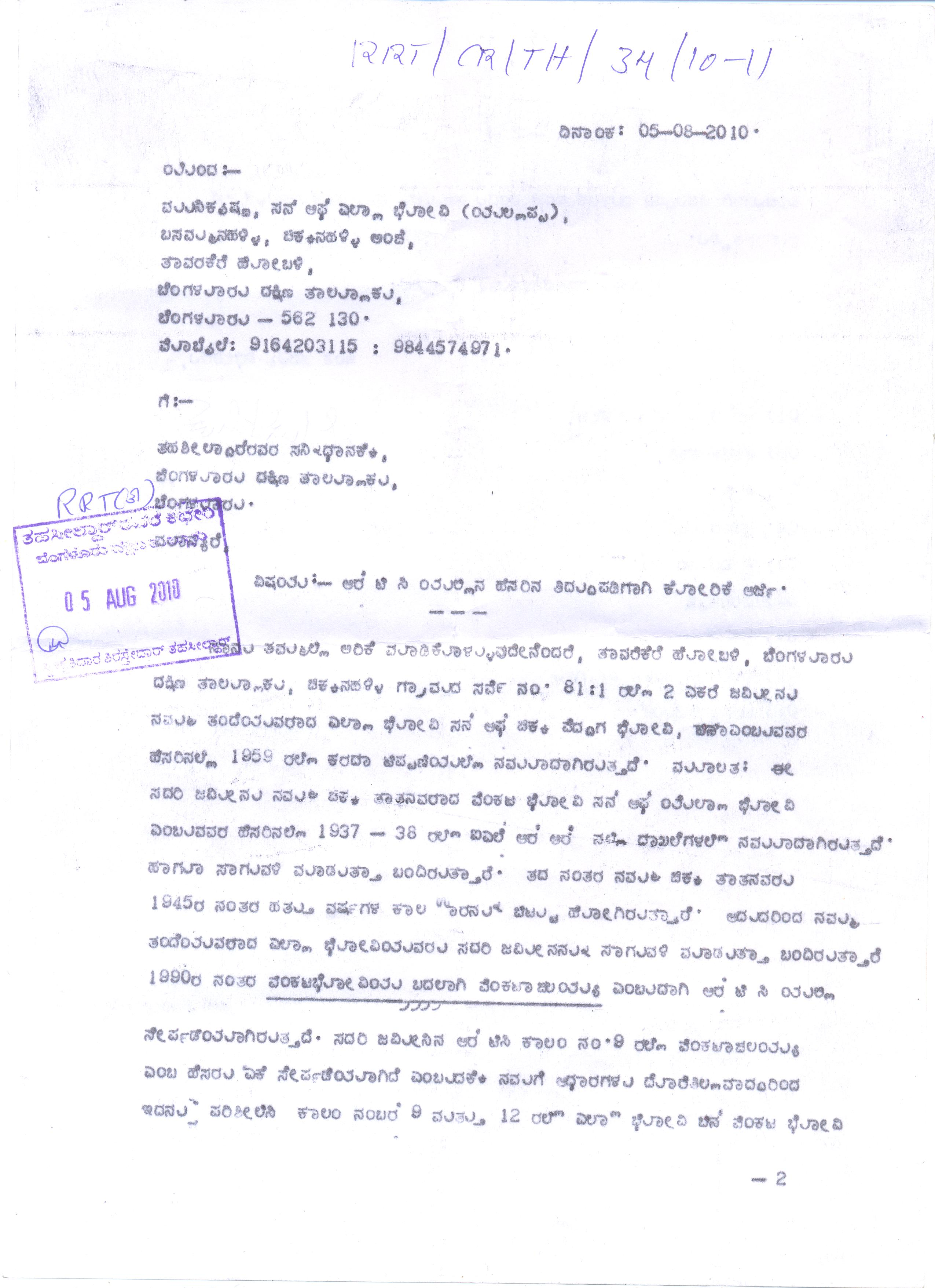 Details Of The Document Inspection Samples Required Sub